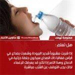 حقيقة حدوث جلطة جزئية بسبب شرب الماء البارد.