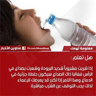 حقيقة حدوث جلطة جزئية بسبب شرب الماء البارد