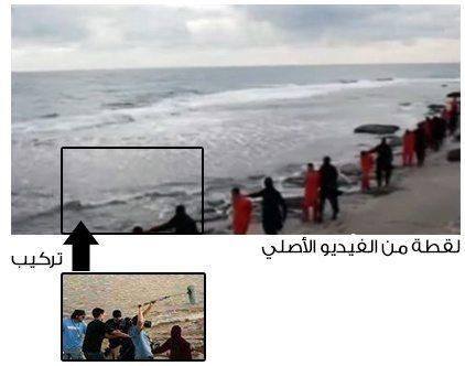 حقيقة صورة لتصوير ذبح الاقباط في ليبيا