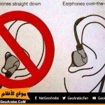 حقيقة الطريقة السليمة للبس سماعات الأذن لتقليل ضررها.