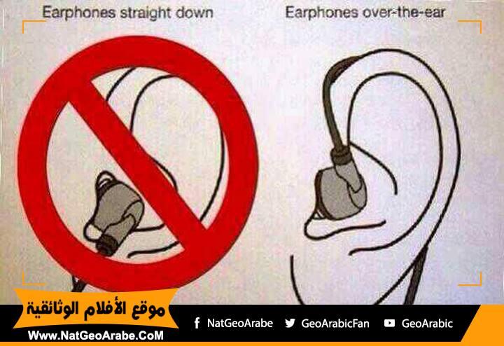 حقيقة الطريقة السليمة للبس سماعات الأذن لتقليل ضررها
