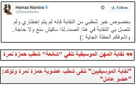حقيقة شطب حمزة نمرة من نقابة الموسيقيين و منعه من الغناء في مصر