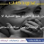 حقيقة ان دموع الفرحة تحمي من السكتة الدماغية.