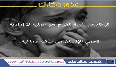 حقيقة ان دموع الفرحة تحمي من السكتة الدماغية