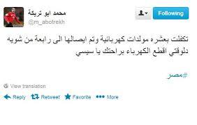 حقيقة أن ابو تريكة اتبرع بمولدات لاعتصام رابعة