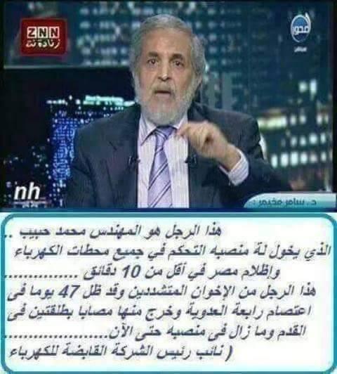 حقيقة المهندس محمد حبيب الإخوانى الذي يعمل بوزارة الكهرباء
