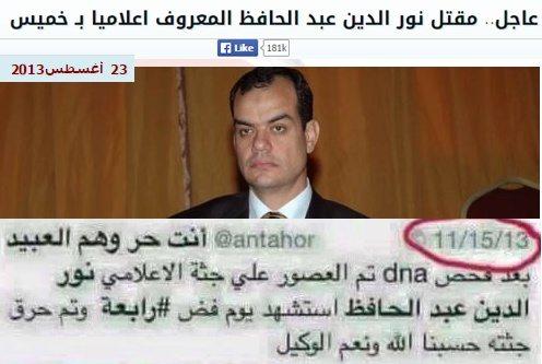 حقيقة وفاة نور الدين عبد الحافظ ( خميس )