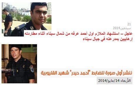 حقيقة صور ظباط شاركوا في عمليات قمع المظاهرات