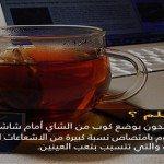 حقيقة إمتصاص الشاي لأشعاعات شاشة الكمبيوتر.