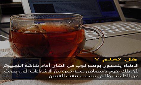 حقيقة إمتصاص الشاي لأشعاعات شاشة الكمبيوتر