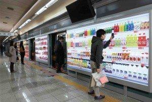 حقيقة افتتاح اول متجر افتراضي بكوريا الجنوبية