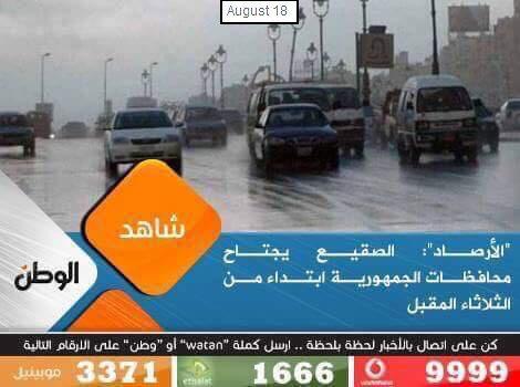 حقيقة الصقيع يضرب مصر الثلاثاء المقبل