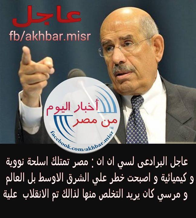 حقيقة تصريح للبرداعي : مصر تمتلك أسلحة نووية