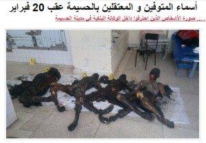 حقيقة صورة لجثث متفحمة في رابعة