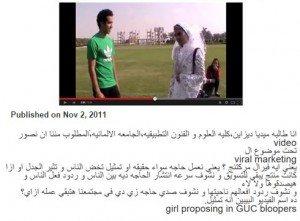 حقيقة فتاه مصرية تطلب الزواج