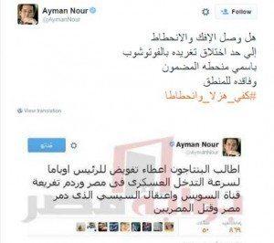 حقيقة ايمن نور يطالب بردم قناة السويس الجديدة