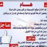 حقيقة اختراق الفيسبوك