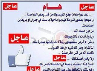 FB Hack