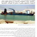 حقيقة الخبر المنشور في الأهرام أن قناة السويس الجديدة لاتصلح إلا للمراكب الشراعية
