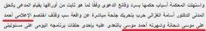 حقيقة أجر أحمد موسى