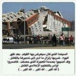 حقيقة زلزال ضرب سينما كانت هتعرض الفيلم المسيئ للرسول