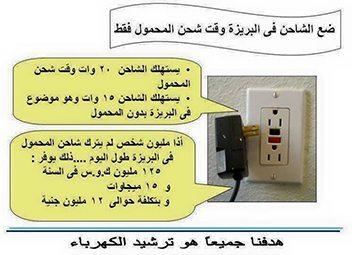 حقيقة خسارة الدولة 12 مليون جنية عندك وضع الشحن بالكهرباء بدون استهلاك.