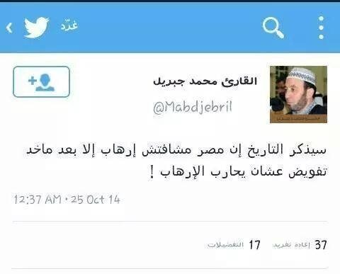 حقيقة تغريدة للشيخ محمد جبريل