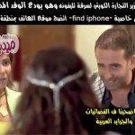 حقيقة سرقة الوفد المصري موبايل الوزير الكويتي