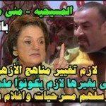 حقيقة تصريح منى مكرم عبيد عن تغيير مناهج الأزهر