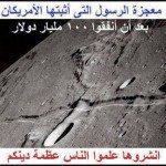 حقيقة اثبات الأمريكان لأنشقاق القمر