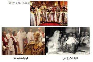 حقيقة خلع الكهنة في مصر ملابسهم السوداء
