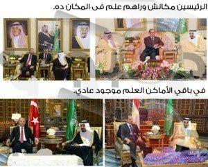 حقيقة عدم وجود علم مصر خلف السيسي