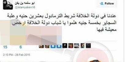 حقيقة تويتة اسلام يكن