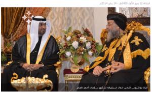 حقيقة لقاء مشاري العفاسي و البابا تواضروس بوزير اسرائيلي في الامارات