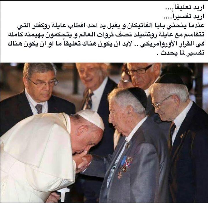 حقيقة إنحناء بابا الفاتيكان وتقبيل يد أحد أقطاب عائلة روكفلر .