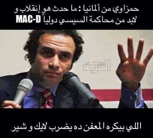 حقيقة تأييد عمرو حمزاوي لرابعة و مطالبته بمحاكمة السيسي