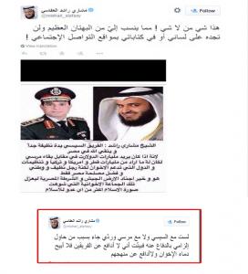 حقيقة دعم مشاري العفاسي للسيسي