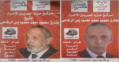 حقيقة صور انتخابات لنفس المرشح بلحية في حملة وبدون لحية في حملة بعدها.