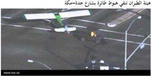 حقيقة هبوط طائرة على شارع عام في جدة