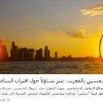 حقيقة ظهور شمسين في المغرب