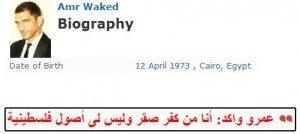 حقيقة ان عمرو واكد فلسطيني