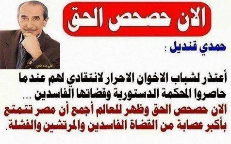 حقيقة تصريح حمدي قنديل بعد محاكمة مبارك