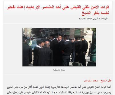 حقيقة خبر لقبض على ارهابي إعتاد تفجير نفسه بكفرالشيخ .