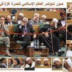 حقيقة صور لمؤتمر العالم الإسلامي لنصرة غزة في جدة