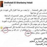 حقيقة اعتذار وزير التعليم عن الأخطاء الاملائية