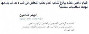 حقيقة تغريدة لإلهام شاهين عن نصرة السيسي و هزيمة الأخوان