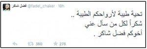 حقيقة وفاة فضل شاكر