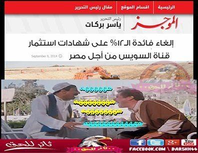 حقيقة الغاء فائدة شهادات قناة السويس