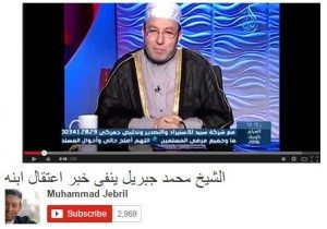 حقيقة اعتقال ابن القاريئ الشيخ محمد جبريل من الجامعة