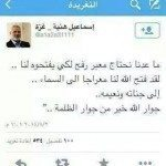 حقيقة تغريدة اسماعيل هنية  بخصوص معبر رفح